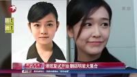 张耀扬涉毒视频曝光 演员大战高温 140712