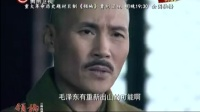《领袖》29集预告片
