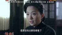 《领袖》31集预告片