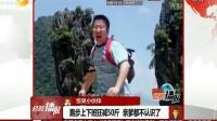 湖南电视台:跑步上下班狂减50斤 优酷拍客日记 经视播报 141021