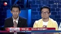 谢霆锋变粉丝 王菲出手抢头条 140514