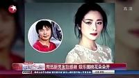 众星捧场大学生电影节 吴京大婚 140512