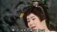 お俊恋唄 现场版