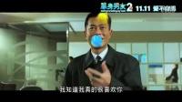 众星疯狂逐爱《单身男女2》终极版预告片