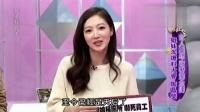 女人周年庆特别企划 姐妹淘爆料大会 陶晶莹 141105