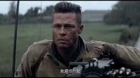 """《狂怒》中国定档预告片 """"近三十年最好战争巨制""""轰鸣来袭"""