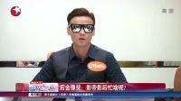 """姚晨王力宏见证 """"微博""""美国上市 140418"""