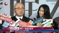 李湘粗暴否认第三者传闻 140327