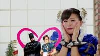 《动漫大咖秀》01大龄剩女篇