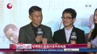 男神李敏镐情商高 丁当演唱会跌倒 140310