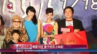 刘嘉玲笑谈激情戏 韩女团跟风南下 140311