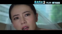 《单身男女2》电影版MV《爱很简单》