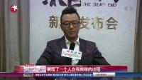 """张雨绮代言活动""""快闪""""郭涛转型 141115"""