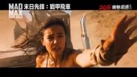 《瘋狂的麥克斯:狂暴之路》香港版首支預告 2015疾馳末世