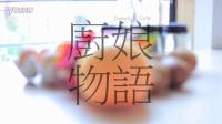 美貌与美食不可辜负《厨娘物语·壹》预告片