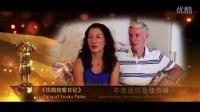 《拍客日记》获西安国际影像节原创最佳传播奖