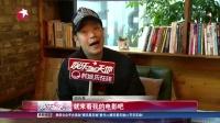 """转型导演!邵传勇""""绿叶""""发新枝 娱乐星天地 151122"""
