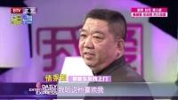 """每日文娱播报20151123孟凡贵""""我家""""抢吃后悔药 高清"""