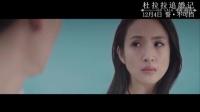 """林依晨情感升级""""寻找自己""""《杜拉拉追婚记》终极版预告片"""