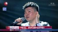 《中国之星》:感性林忆莲眼中含泪手中捏汗! 娱乐星天地 151125
