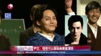 尹正:明明可以靠脸偏要靠演技 娱乐星天地 151125