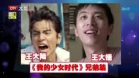 """每日文娱播报20151127王大陆""""撞脸""""姚晨宋小宝? 高清"""