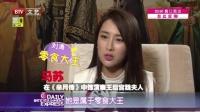 每日文娱播报20151127郑晓龙接受吃瓜子挑战? 高清