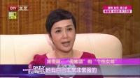 每日文娱播报20151128李静与闺蜜的幸福生活 高清