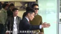 EXO iKON跑男二人组抵港撑MAMA 泰妍伯贤避嫌不同机 151202