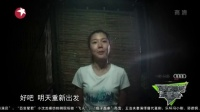 刘语熙与Laughing谈心诉衷肠 跟着贝尔去冒险 20151204