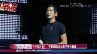 《中国之星》:齐秦来踢馆  众歌手全力备战 娱乐星天地 151205