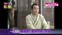 """每日文娱播报20151208喻恩泰""""误入歧途""""当演员? 高清"""