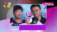 每日文娱播报20151208俞白眉代乐乐也是笑咖? 高清