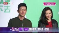 每日文娱播报20151211曹征再现《芈月传》片段 高清
