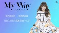 My Way 歌词版