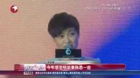 """李宇春""""点到为止""""  欧豪大方演""""天篷"""" 娱乐星天地 151213"""