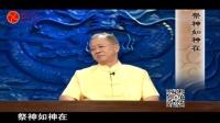 曾仕强中华文化的特质第二集 至圣先师