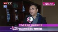 每日文娱播报20151215王为念患上耳鸣症 高清