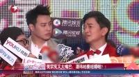 吴宗宪又大嘴巴:潘玮柏要结婚啦?! 娱乐星天地 151216