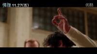 《弗蘭肯斯坦》台版宣傳片 心魔侵蝕篇