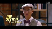 《澳門風雲3》港版先導預告 鳥叔亮相 劉德華搭檔周潤發