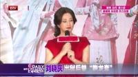 每日文娱播报20151217刘晓庆曾给姜文拉赞助? 高清