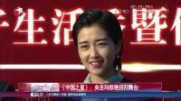 《中国之星》:央吉玛惊艳回归舞台! 娱乐星天地 151218