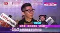 每日文娱播报20151218韩红管胡海泉要钱? 高清