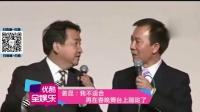 姜昆:我不适合再在春晚舞台上蹦跶了 151219