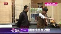 每日文娱播报20151221杨立新执导话剧《牌坊》 高清