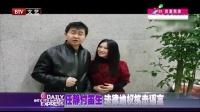 每日文娱播报20151221任静付笛生双双患病? 高清