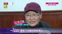 每日文娱播报20151222刘和刚身体抱恙? 高清