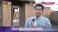 每日文娱播报20151222郭凯敏圆梦演伟人 高清
