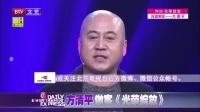 每日文娱播报20151222方清平做客《光荣绽放》 高清